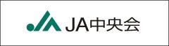 JA中央会