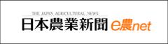 '農業新聞e農net'