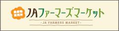 JAファーマーズマーケット