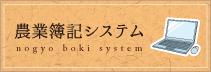 農業簿記システム