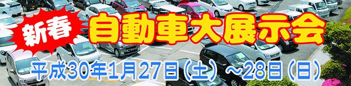 新春自動車大展示会
