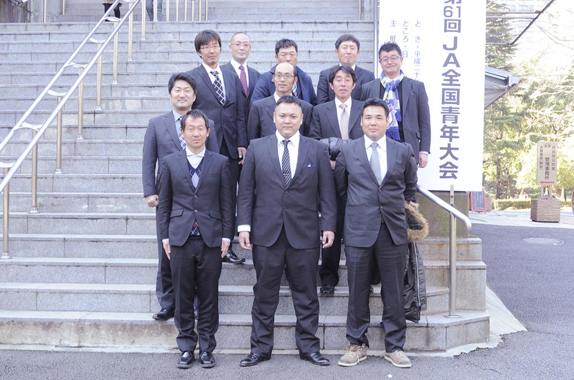 JA甘楽富岡青年部 全国青年大会