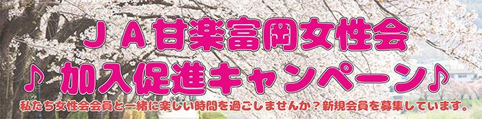 JA甘楽富岡女性会加入促進キャンペーン